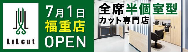 全室半個室型カット専門店 福重店オープン